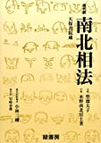 南北相法―現代訳 [単行本] / 水野 南北, 岩崎 春雄 (著); 緑書房 (刊)