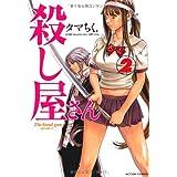 殺し屋さん 2 (アクションコミックス)