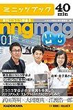 ニコニコ学会βが栄誉賞を受賞した2013アルス・エレクトロニカに行ってみた 月刊ニコニコ学会β 01 (カドカワ・ミニッツブック)
