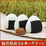 【精米】29年福井県大野産 特上 ミルキークイーン 一等米 5Kg