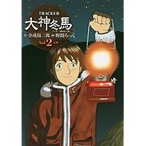 TRACKER大神冬馬 2 (ヤングジャンプコミックス)