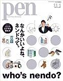 Pen (ペン) 2013年 11/1号 [雑誌]