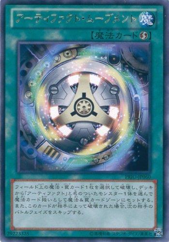 遊戯王OCG アーティファクト・ムーブメント レア PRIO-JP060-R