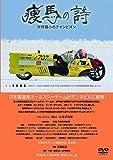 【メーカー特典あり】映画「痩馬の詩」世界最小のチャンピオン [DVD]