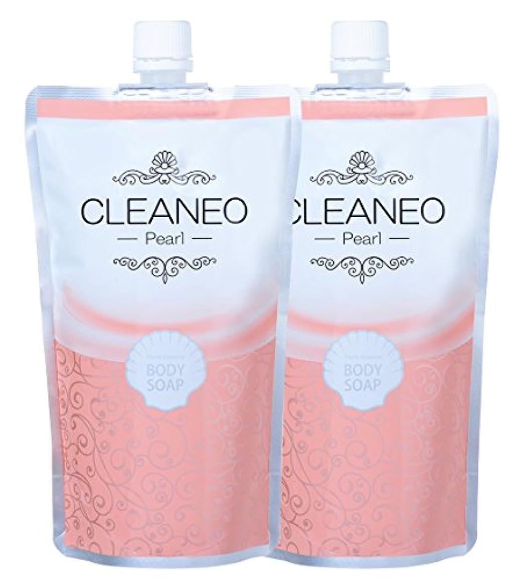 氷滅多浅いクリアネオ公式(CLEANEO) パール オーガニックボディソープ?透明感のある美肌へ 詰替300ml×2個セット