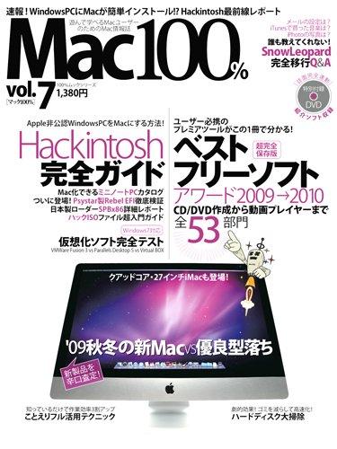 Mac100% vol.7 (100%ムックシリーズ)の詳細を見る