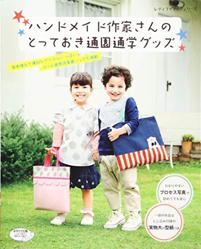 ハンドメイド作家さんのとっておき通園通学グッズ (レディブティックシリーズno.4334)
