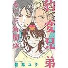 豹変兄弟と三角関係 (ミッシィコミックス YLC Collection)