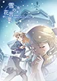 思索部 vol.2 雪の花言葉 (Nth Library Novels)