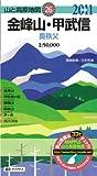 山と高原地図 金峰山・甲武信 2011年版