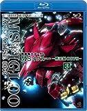 機動戦士ガンダム MSイグルー -黙示録0079- 3 雷鳴に魂は還る [Blu-ray]