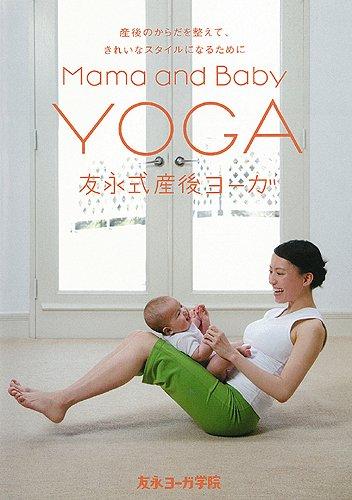 友永式産後ヨーガ Mama and Baby Yoga 産後のからだを整えて、きれいなスタイルになるために [DVD]