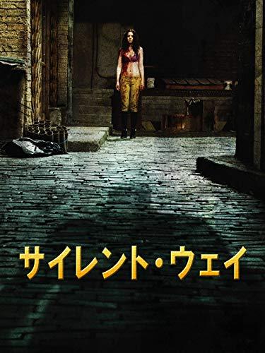 サイレント・ウェイ(字幕版)