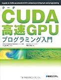 CUDA高速GPUプログラミング入門