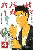 パッパカパー(4) (ヤングマガジンコミックス)
