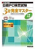 日本商工会議所 日商PC検定試験文書作成3級完全マスター―合格のコツがわかる問題集 Microsoft Office Word2007/2003/2002対応