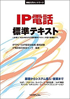 [IP電話普及推進センタ]のIP電話標準テキスト
