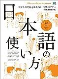 別冊Discover Japan CULTURE 日本語の使い方[雑誌]