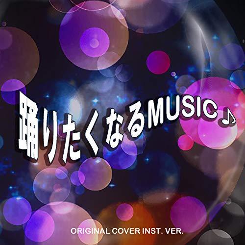 踊りたくなるMUSIC! ORIGINAL COVER IN...