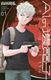 AIの遺電子RED QUEEN 1 (少年チャンピオン・コミックス)