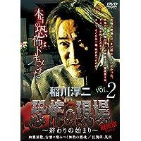 稲川淳二 / 恐怖の現場 最終章 Part2~終わりの始まり~ vol.2 [DVD]