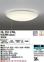 ODELIC(オーデリック) LEDシーリングライト 【適用畳数:~10畳】調光タイプ OL251270L
