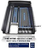 (SSKPRODUCT)日産 X-TRAIL エクストレイル T32型 NT32型 対応 センターコンソール アームレストボックス 小物入れ ピッタリフィット *フィットしない場合無条件返品保証