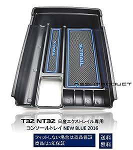 (SSKPRODUCT)日産 X-TRAIL エクストレイル T32型 NT32型 対応 センターコンソール アームレストボックス(青) 2016年改良版 小物入れ ピッタリフィット *フィットしない場合無条件返品保証 エクストレイル青