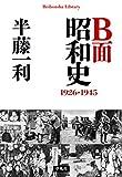 B面昭和史 1926-1945 (平凡社ライブラリー0878) 画像