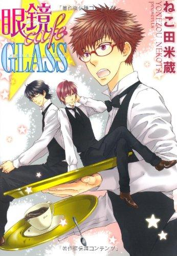 眼鏡cafe GLASS (ゼロコミックス)の詳細を見る