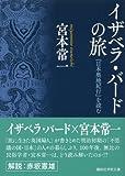 イザベラ・バードの旅 『日本奥地紀行』を読む (講談社学術文庫) 画像