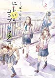 にじいろコンプレックス(2)<完> (ヤンマガKCスペシャル)