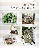 布で作るミニバッグとポーチ (レッスンシリーズ) 画像