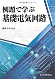 森北出版 秋山 いわき 例題で学ぶ基礎電気回路の画像