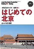 北京001はじめての北京 ~ニーハオ!北京 (まちごとチャイナ)