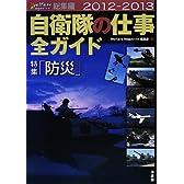 自衛隊の仕事全ガイド―Welfare Magazine総集編〈2012‐2013〉特集「防災」