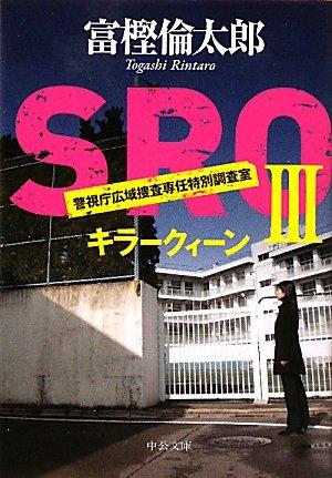 SROⅢ - キラークィーン