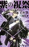 紫の祝祭 Prince of Silva 【イラスト付】【電子限定SS付】 (SHY NOVELS)