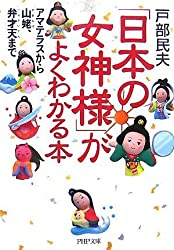 「日本の女神様」がよくわかる本―アマテラスから山姥、弁才天まで (PHP文庫)