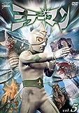 ミラーマン VOL.5[DVD]