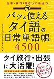 パッと使える タイ語の日常単語帳4500 (諸外国語)