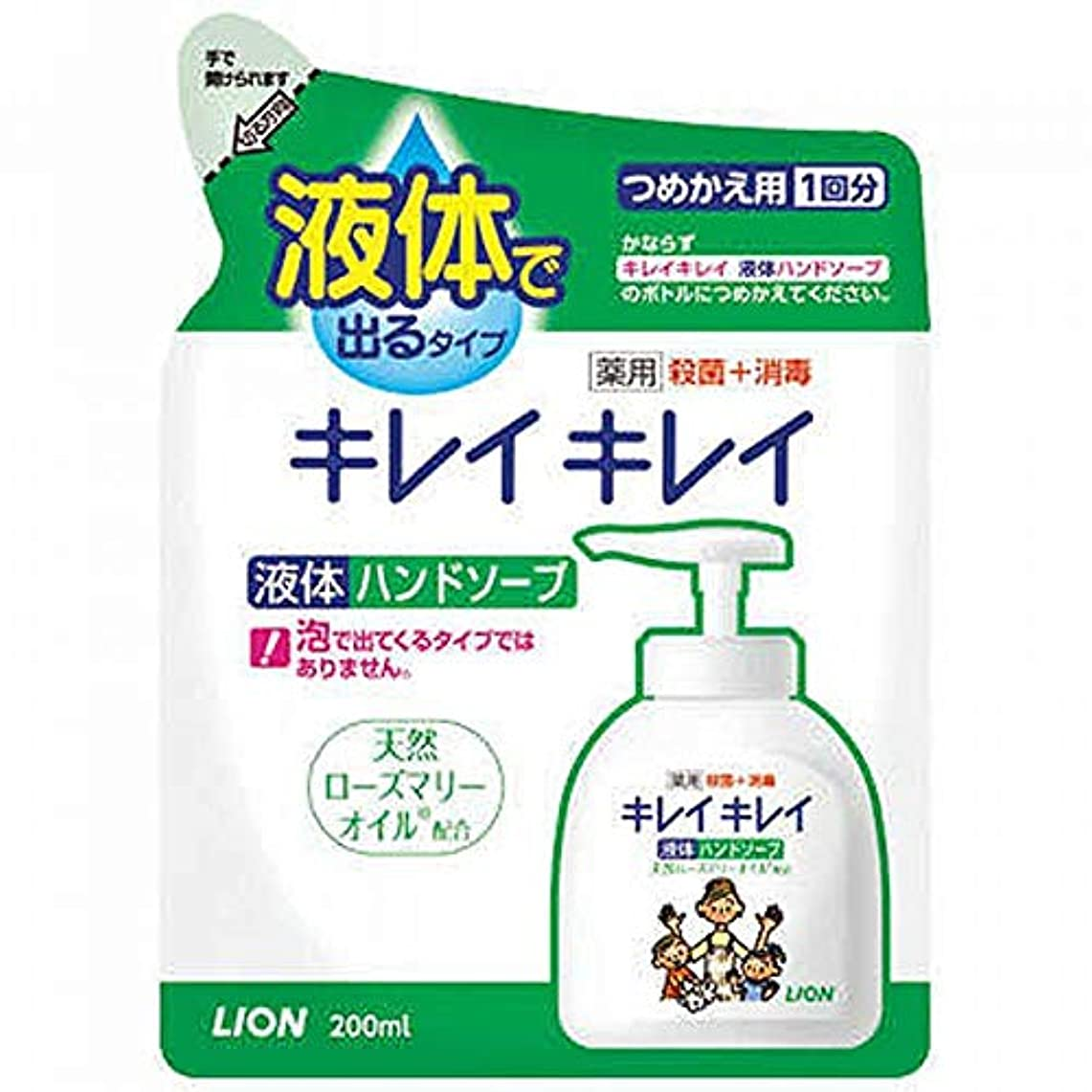 トーン喉が渇いたすみませんライオン キレイキレイ 薬用液体ハンドソープ 詰替 200ml ×2セット