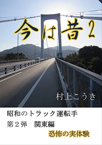 今は昔2: 昭和のトラック運転手 恐怖の実体験