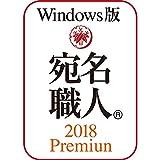 宛名職人 2018 Premium ダウンロード版(最新)| win対応|ダウンロード版