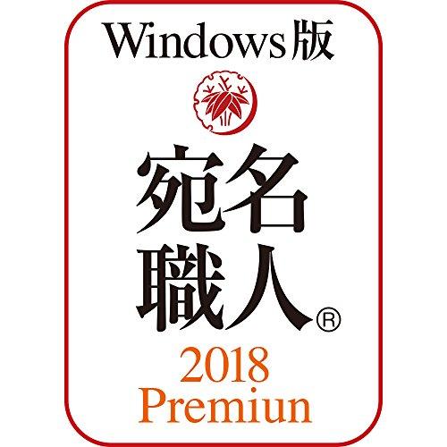 宛名職人 2018 Premium ダウンロード版(最新) ...