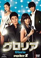 グロリア DVD-SET2