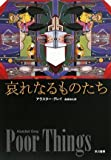 哀れなるものたち (ハヤカワepiブック・プラネット)