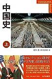 中国史  上 (YAMAKAWA SELECTION)