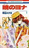 暁のヨナ 1 (花とゆめCOMICS)