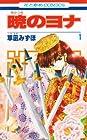 暁のヨナ ~27巻 (草凪みずほ)